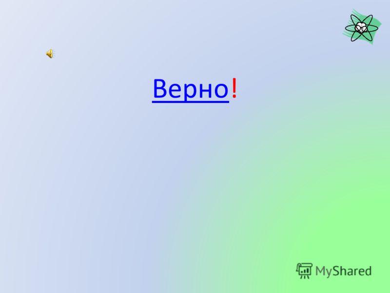 3. Линия, вдоль которой движется тело, называется … А. А. тропа. Б. траектория.Б. В. перемещение.В.