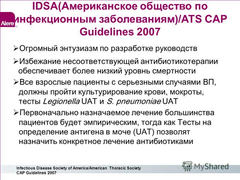 IDSA(Американское общество по инфекционным заболеваниям)/ATS CAP Guidelines 2007 Огромный энтузиазм по разработке руководств Избежание несоответствующей антибиотикотерапии обеспечивает более низкий уровнь смертности Все взрослые пациенты с серьезными