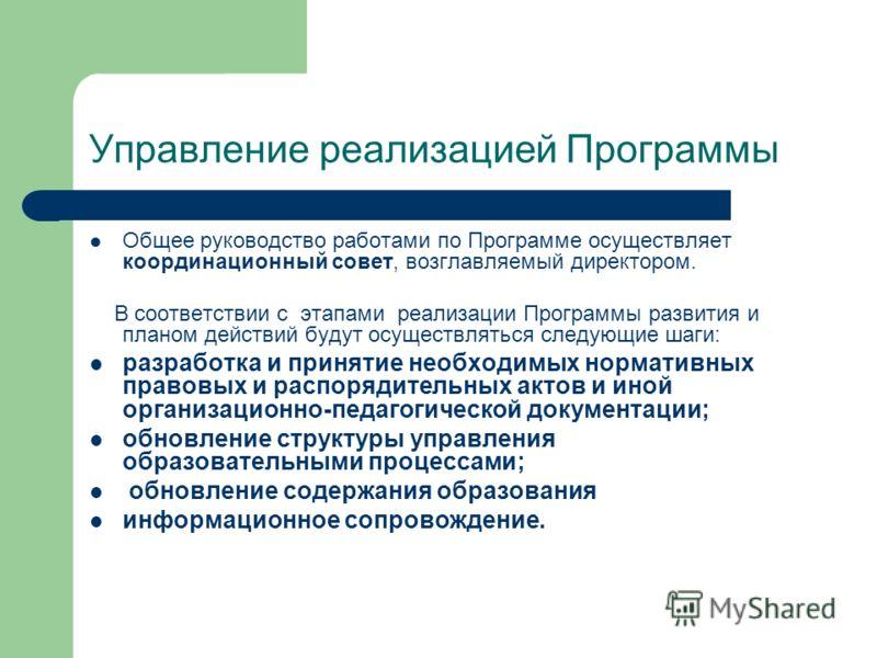 Управление реализацией Программы Общее руководство работами по Программе осуществляет координационный совет, возглавляемый директором. В соответствии с этапами реализации Программы развития и планом действий будут осуществляться следующие шаги: разра