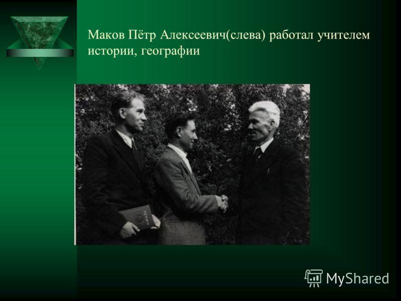 Маков Пётр Алексеевич(слева) работал учителем истории, географии