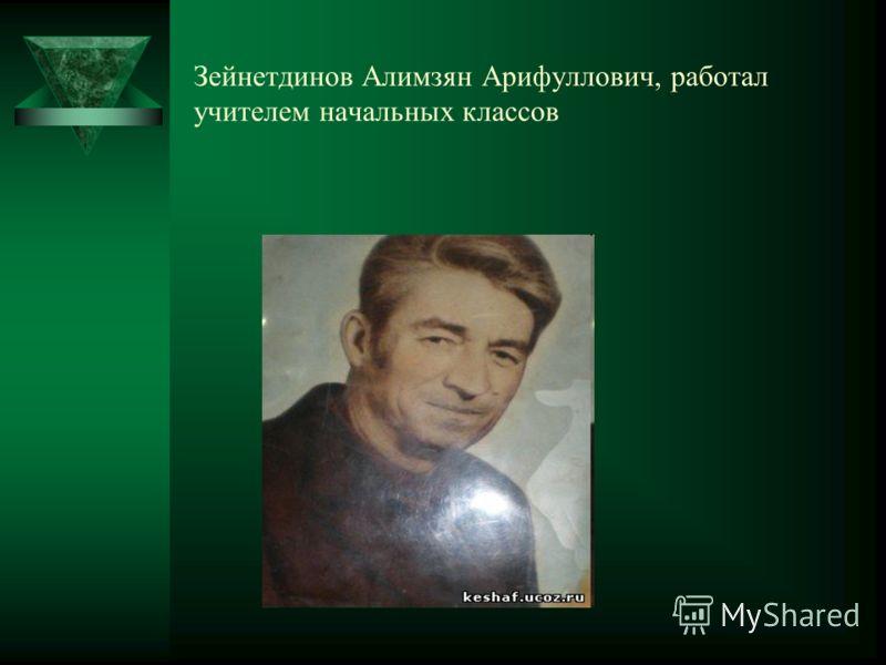 Зейнетдинов Алимзян Арифуллович, работал учителем начальных классов