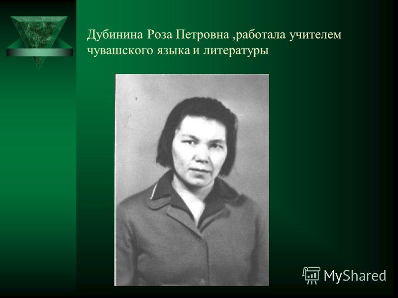 Дубинина Роза Петровна,работала учителем чувашского языка и литературы