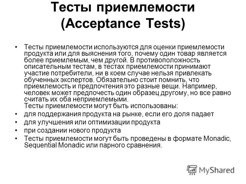 Тесты приемлемости (Аcceptance Tests) Тесты приемлемости используются для оценки приемлемости продукта или для выяснения того, почему один товар является более приемлемым, чем другой. В противоположность описательным тестам, в тестах приемлемости при