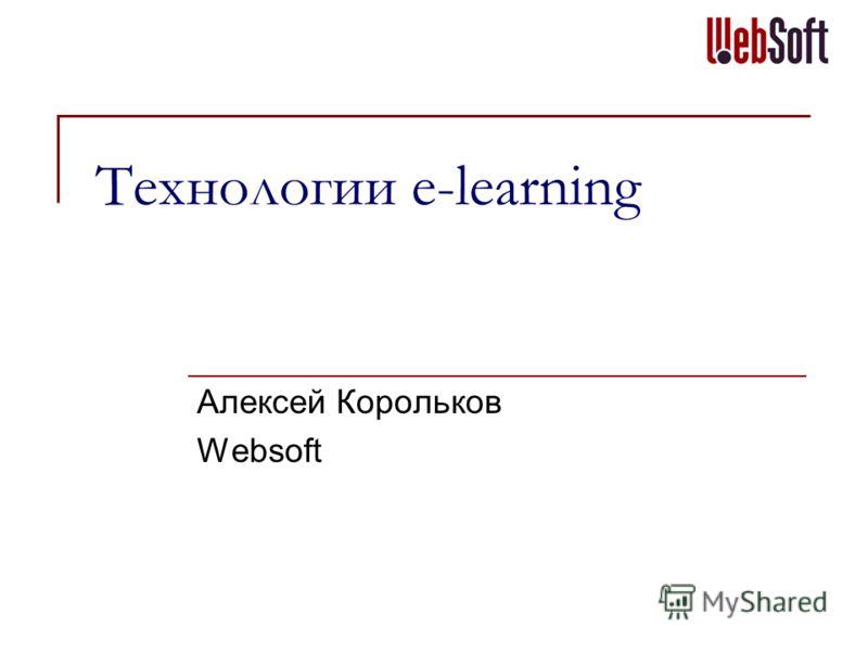 Технологии e-learning Алексей Корольков Websoft