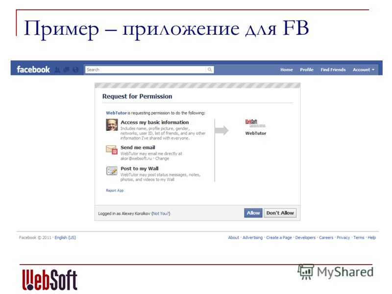 Пример – приложение для FB