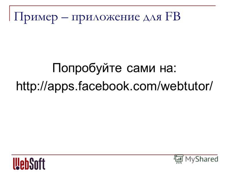 Попробуйте сами на: http://apps.facebook.com/webtutor/