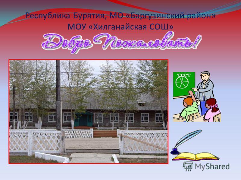 Республика Бурятия, МО «Баргузинский район» МОУ «Хилганайская СОШ» тест