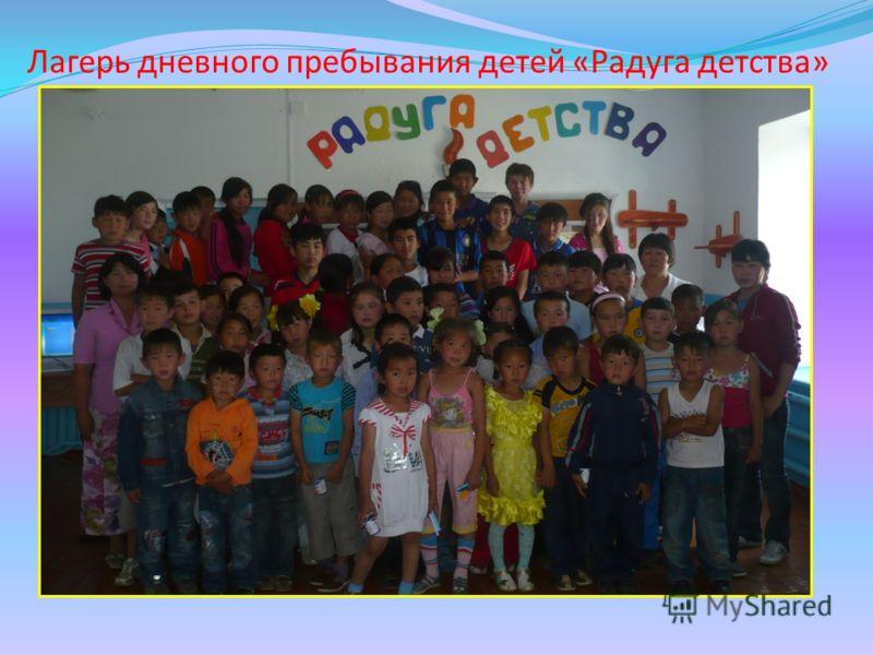 Лагерь дневного пребывания детей «Радуга детства»