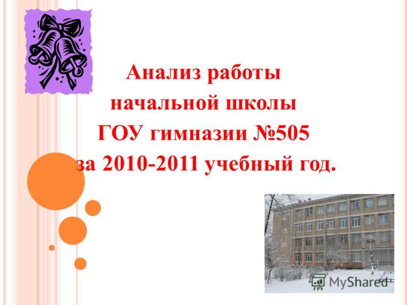 Анализ работы начальной школы ГОУ гимназии 505 за 2010-2011 учебный год.