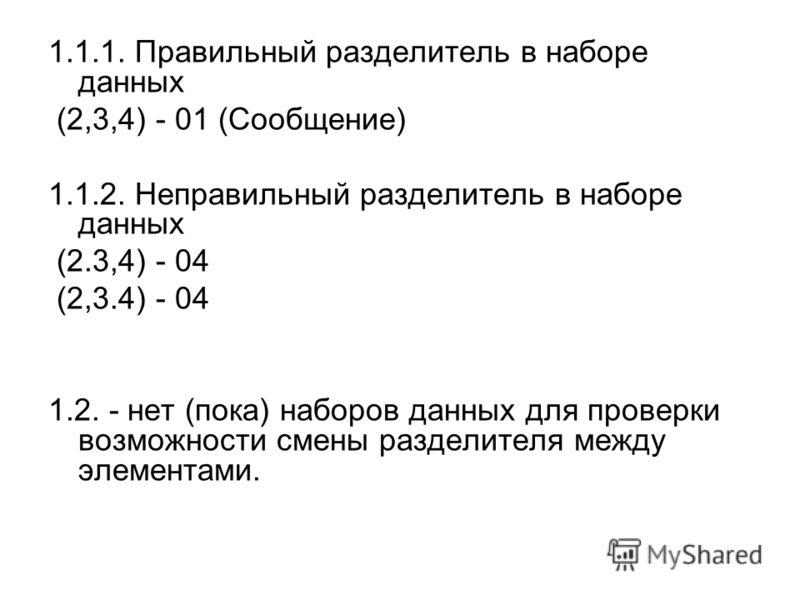1.1.1. Правильный разделитель в наборе данных (2,3,4) - 01 (Сообщение) 1.1.2. Неправильный разделитель в наборе данных (2.3,4) - 04 (2,3.4) - 04 1.2. - нет (пока) наборов данных для проверки возможности смены разделителя между элементами.