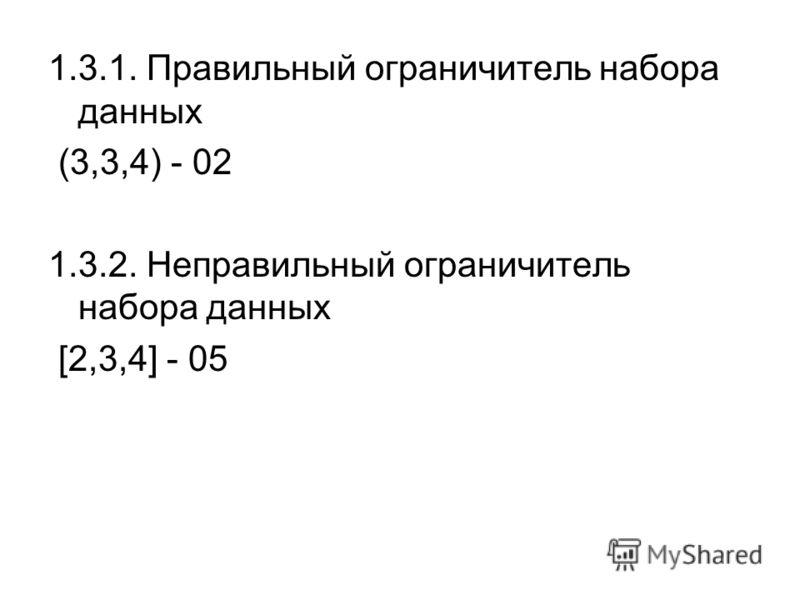 1.3.1. Правильный ограничитель набора данных (3,3,4) - 02 1.3.2. Неправильный ограничитель набора данных [2,3,4] - 05