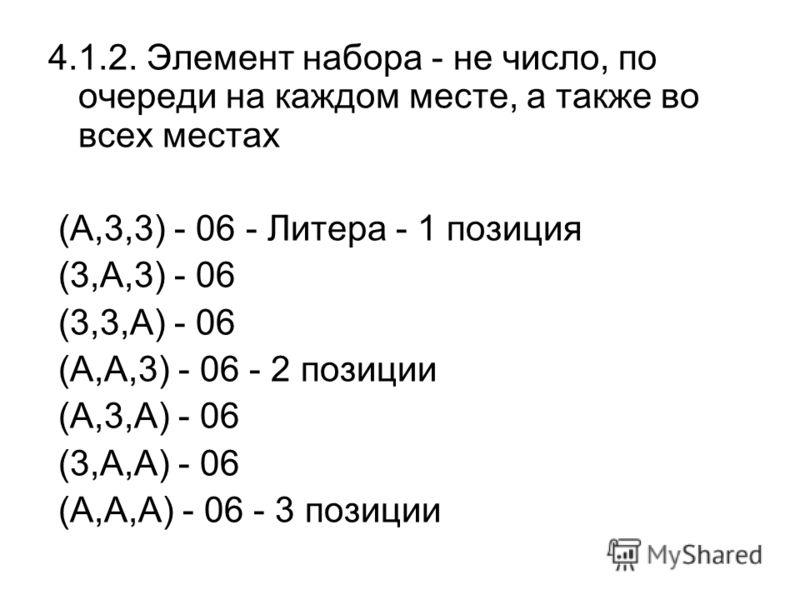 4.1.2. Элемент набора - не число, по очереди на каждом месте, а также во всех местах (А,3,3) - 06 - Литера - 1 позиция (3,А,3) - 06 (3,3,А) - 06 (А,A,3) - 06 - 2 позиции (A,3,А) - 06 (3,A,А) - 06 (А,А,А) - 06 - 3 позиции
