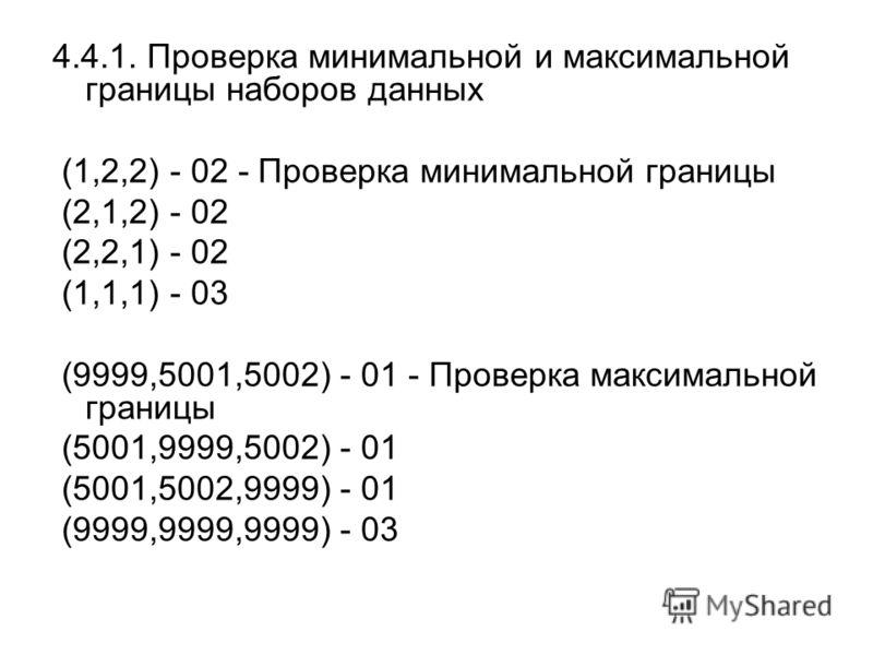 4.4.1. Проверка минимальной и максимальной границы наборов данных (1,2,2) - 02 - Проверка минимальной границы (2,1,2) - 02 (2,2,1) - 02 (1,1,1) - 03 (9999,5001,5002) - 01 - Проверка максимальной границы (5001,9999,5002) - 01 (5001,5002,9999) - 01 (99