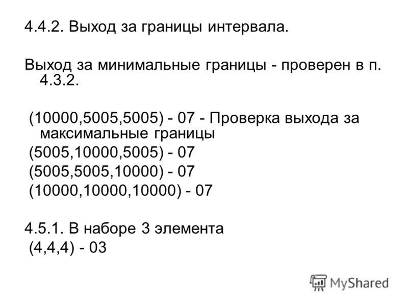 4.4.2. Выход за границы интервала. Выход за минимальные границы - проверен в п. 4.3.2. (10000,5005,5005) - 07 - Проверка выхода за максимальные границы (5005,10000,5005) - 07 (5005,5005,10000) - 07 (10000,10000,10000) - 07 4.5.1. В наборе 3 элемента