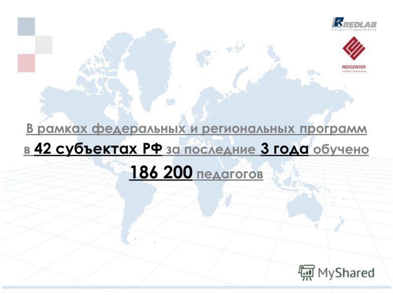 В рамках федеральных и региональных программ в 42 субъектах РФ за последние 3 года обучено 186 200 педагогов
