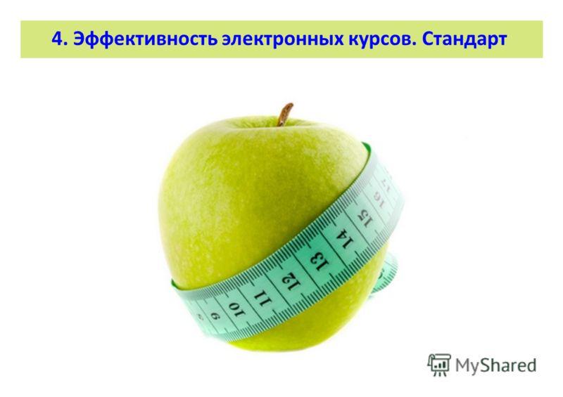 4. Эффективность электронных курсов. Стандарт