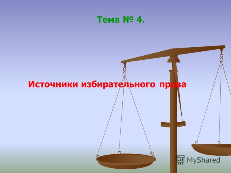 Тема 4. Источники избирательного права