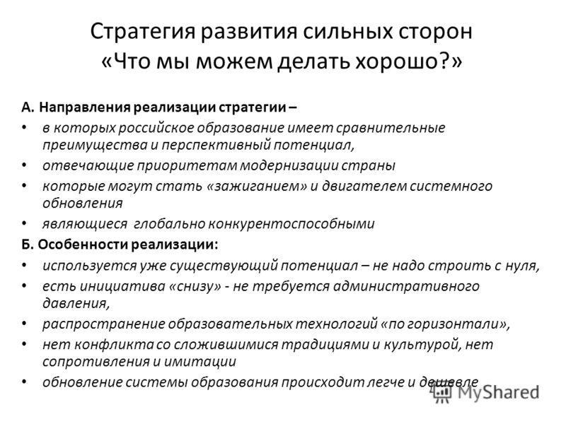 Стратегия развития сильных сторон «Что мы можем делать хорошо?» А. Направления реализации стратегии – в которых российское образование имеет сравнительные преимущества и перспективный потенциал, отвечающие приоритетам модернизации страны которые могу