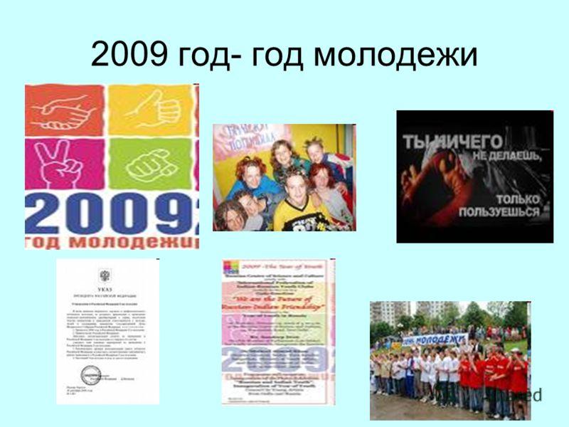2009 год- год молодежи