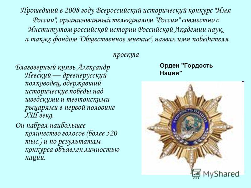 Прошедший в 2008 году Всероссийский исторический конкурс