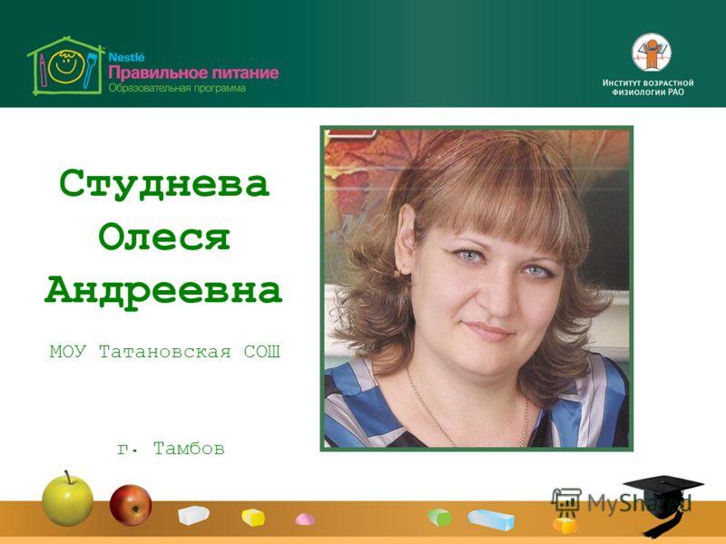 Студнева Олеся Андреевна МОУ Татановская СОШ г. Тамбов