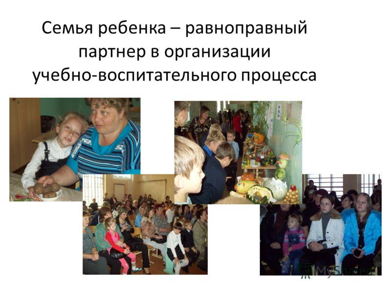 Семья ребенка – равноправный партнер в организации учебно-воспитательного процесса