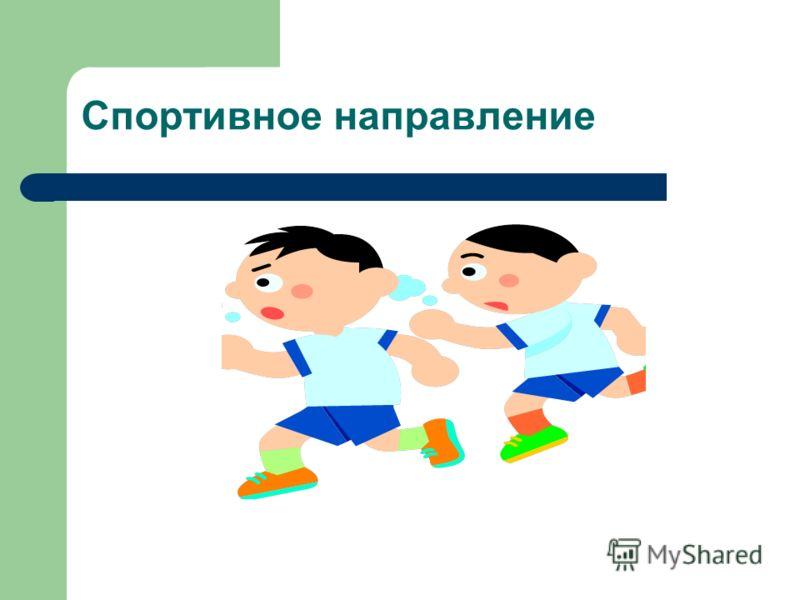 Спортивное направление