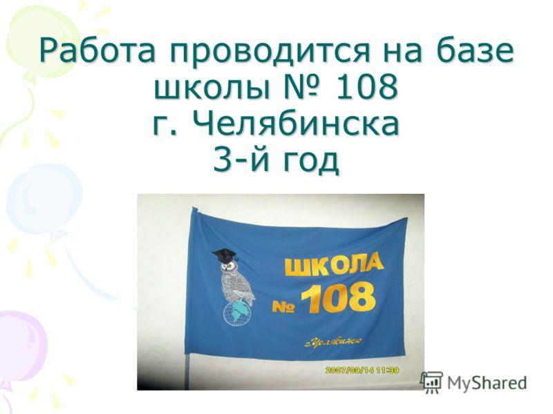Работа проводится на базе школы 108 г. Челябинска 3-й год