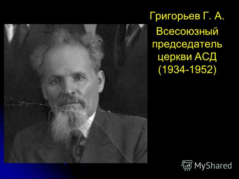 Григорьев Г. А. Всесоюзный председатель церкви АСД (1934-1952)