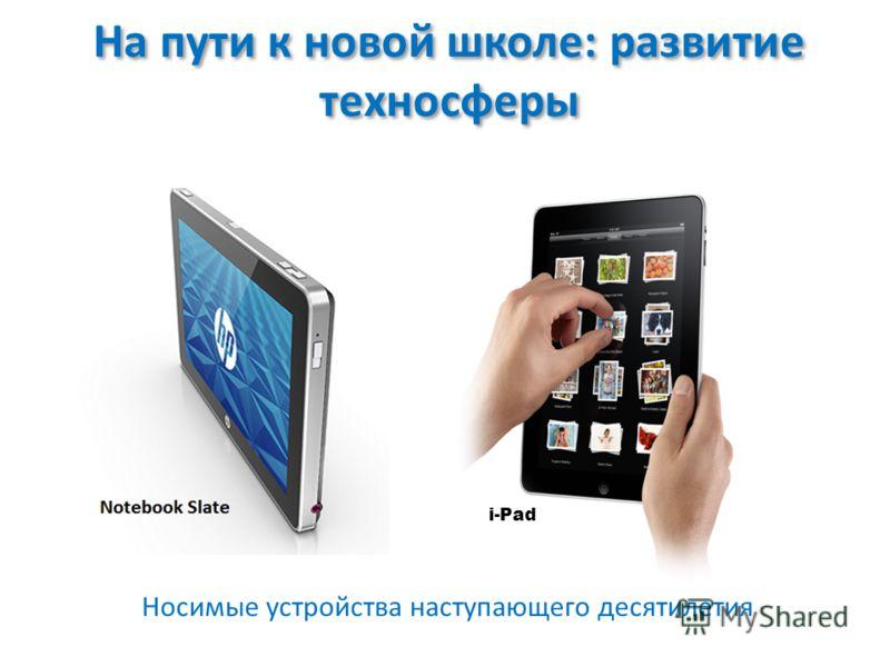На пути к новой школе: развитие техносферы Носимые устройства наступающего десятилетия i-Pad