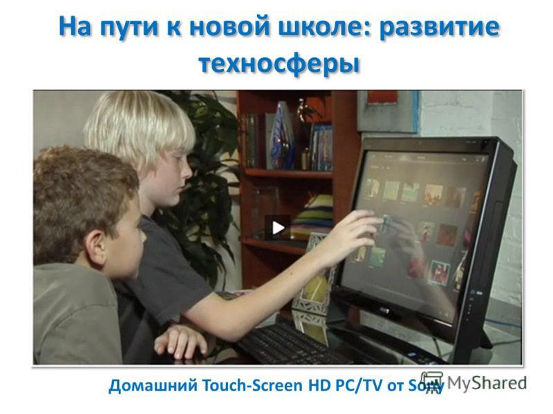 На пути к новой школе: развитие техносферы Домашний Touch-Screen HD PC/TV от Sony