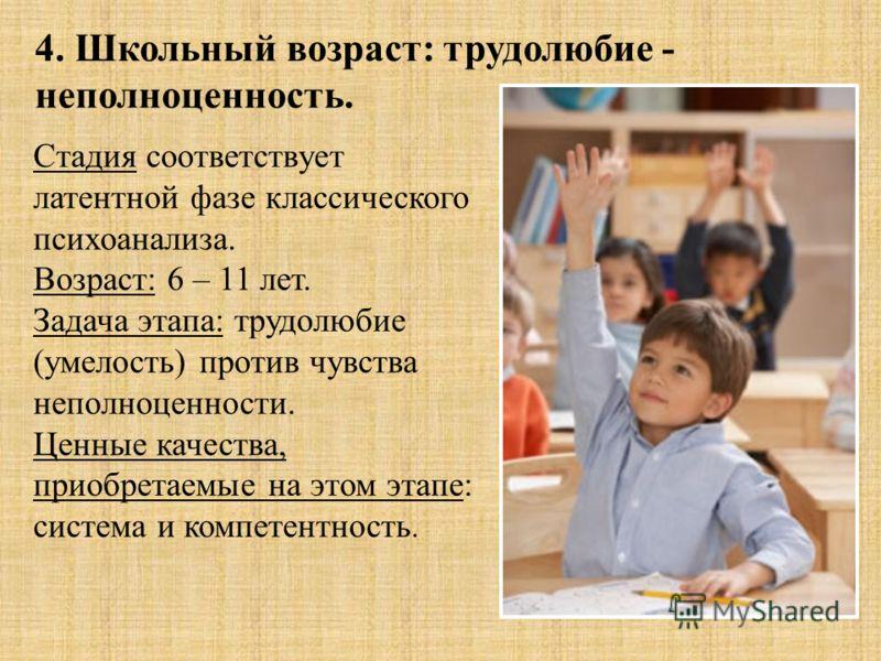 Школьный возраст трудолюбие