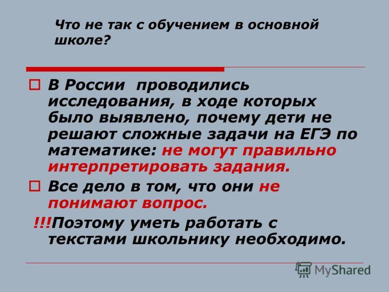 Что не так с обучением в основной школе? В России проводились исследования, в ходе которых было выявлено, почему дети не решают сложные задачи на ЕГЭ по математике: не могут правильно интерпретировать задания. Все дело в том, что они не понимают вопр