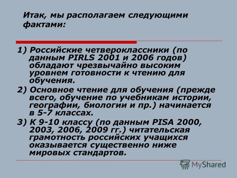 Итак, мы располагаем следующими фактами: 1) Российские четвероклассники (по данным PIRLS 2001 и 2006 годов) обладают чрезвычайно высоким уровнем готовности к чтению для обучения. 2) Основное чтение для обучения (прежде всего, обучение по учебникам ис