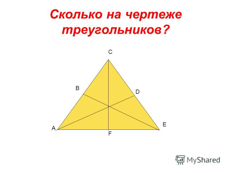 Сколько на чертеже треугольников? A B C D E F