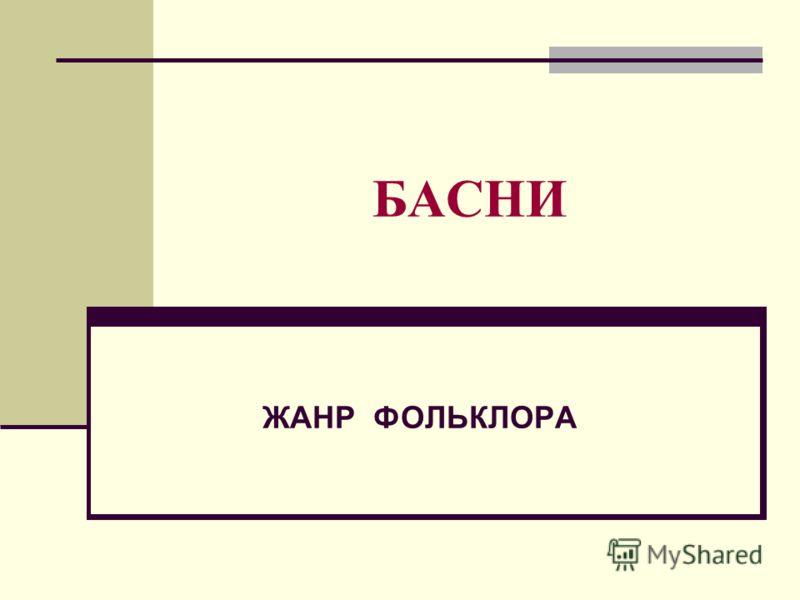 БАСНИ ЖАНР ФОЛЬКЛОРА
