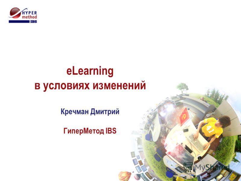eLearning в условиях изменений Кречман Дмитрий ГиперМетод IBS