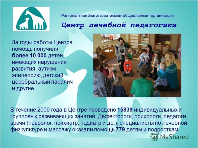 В течение 2009 года в Центре проведено 15839 индивидуальных и групповых развивающих занятий. Дефектологи, психологи, педагоги, врачи (невролог, психиатр, педиатр и др.), специалисты по лечебной физкультуре и массажу оказали помощь 779 детям и подрост