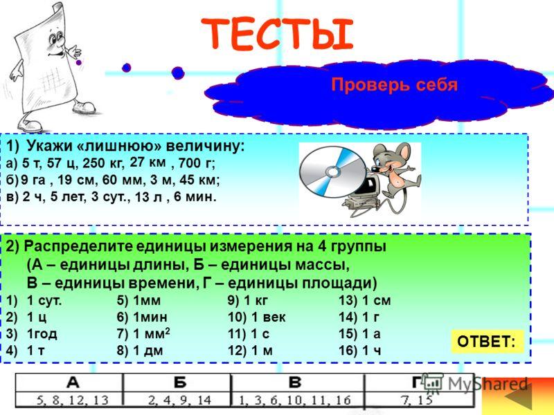 Единицы массы Единицы времени Единицы площади Единицы длины «ЛОВУШКИ» ТЕСТЫ Арифметические действия с величинами ЗАДАНИЯ для самопроверки
