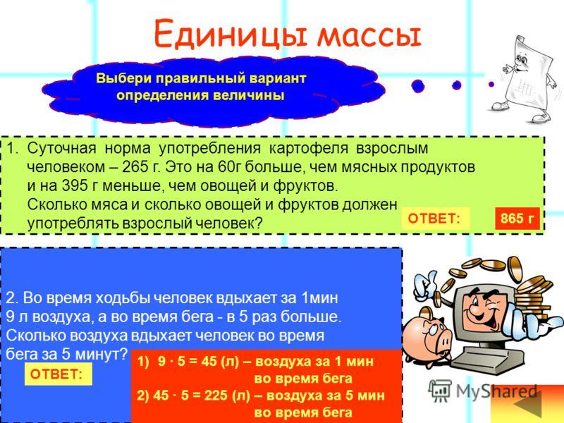 Единицы времени Узнайте точное время по этим часам, если известно, что они отстают на 20 мин. Запиши двумя способами, например: 7ч вечера = 19 ч 6ч утра = 6 ч ____ = 5 ч2 ч дня = ____ ____ = 18 ч4 ч утра = ____ ____ = 22 ч_____ = 11 ч 5ч утра 6ч вече