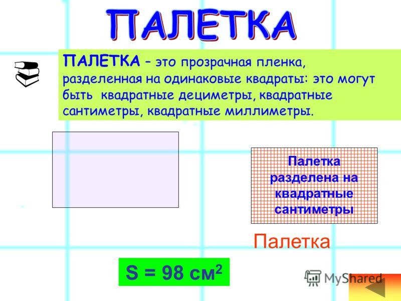 S = 4 см 2