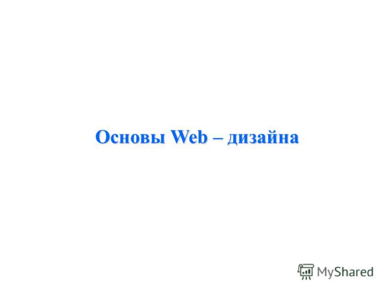 Основы Web – дизайна
