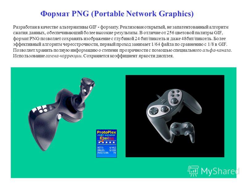 Формат PNG (Portable Network Graphics) Разработан в качестве альтернативы GIF - формату. Реализован открытый, не запатентованный алгоритм сжатия данных, обеспечивающий более высокие результаты. В отличие от 256 цветовой палитры GIF, формат PNG позвол