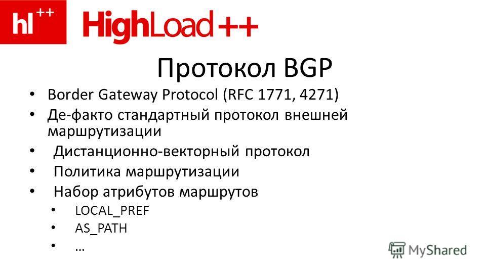 Протокол BGP Border Gateway Protocol (RFC 1771, 4271) Де-факто стандартный протокол внешней маршрутизации Дистанционно-векторный протокол Политика маршрутизации Набор атрибутов маршрутов LOCAL_PREF AS_PATH …