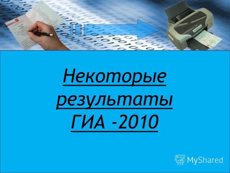 Некоторые результаты ГИА -2010