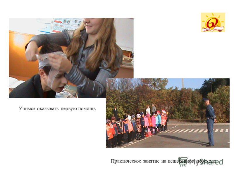Учимся оказывать первую помощь Практическое занятие на пешеходном переходе