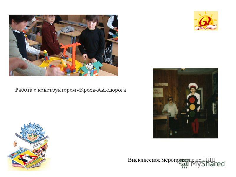 Работа с конструктором «Кроха-Автодорога Внеклассное мероприятие по ПДД