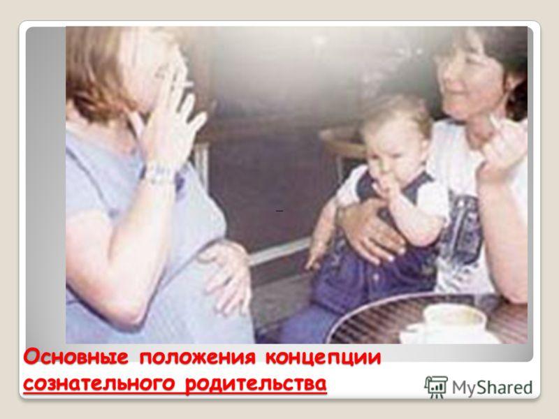 Основные положения концепции сознательного родительства –