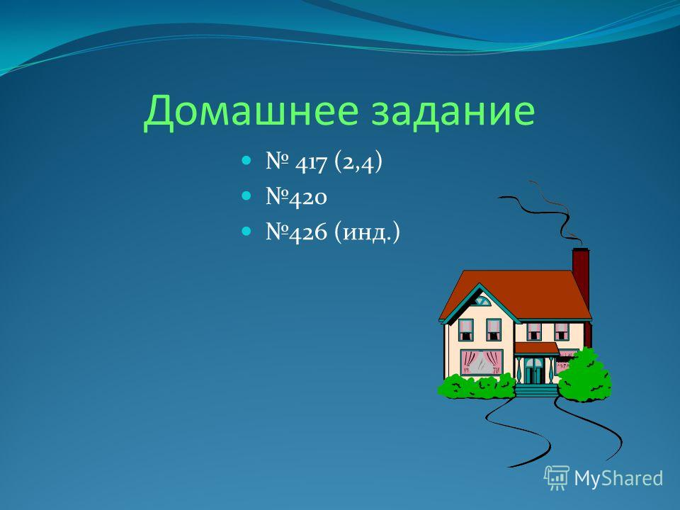 Домашнее задание 417 (2,4) 420 426 (инд.)