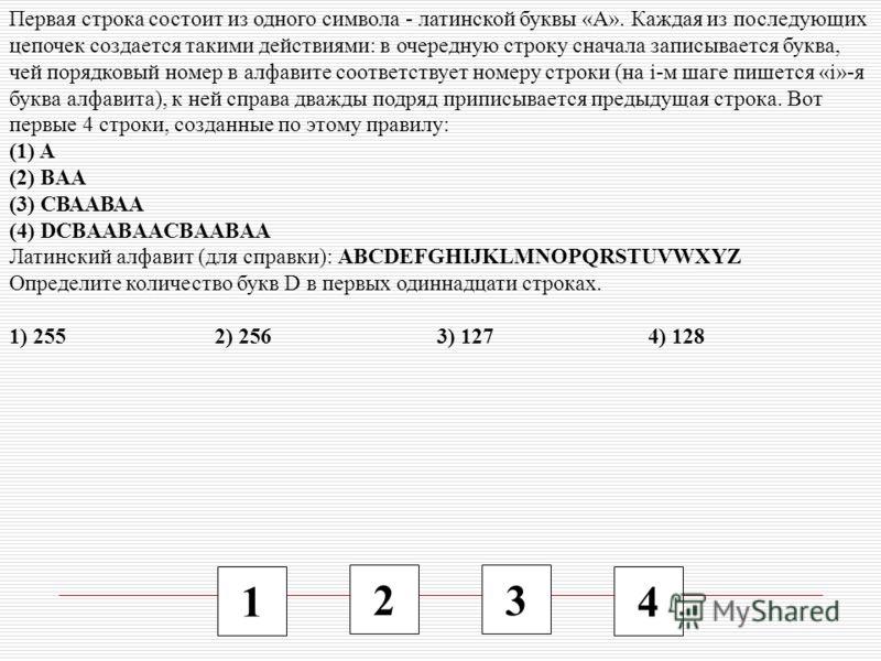 1 2 3 4 Первая строка состоит из одного символа - латинской буквы «А». Каждая из последующих цепочек создается такими действиями: в очередную строку сначала записывается буква, чей порядковый номер в алфавите соответствует номеру строки (на i-м шаге